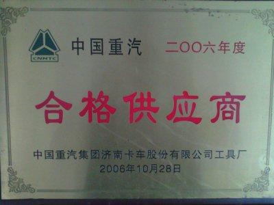 合格供应商