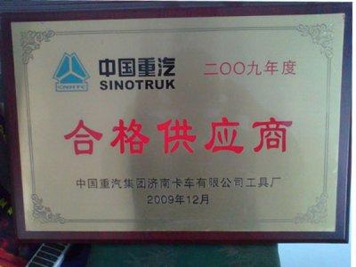 合格供应商2009年度